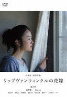 被遺忘的新娘 (DVD) (日本版)