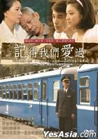 Ji De Wo Men Ai Guo (DVD) (Taiwan Version)