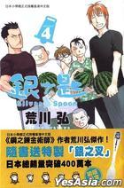 Silver Spoon (Vol.4)