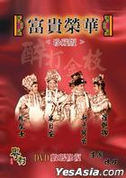 The King's Sister (1960) (DVD) (Digitally Remastered) (Collector's Edition) (Hong Kong Version)