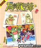 2002 Muka Muka Paradise Vol.10