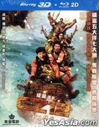 十二生肖 (2012) (Blu-ray) (2D + 3D) (香港版)
