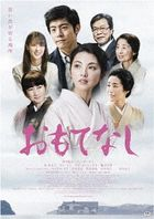 Omotenashi (DVD) (Japan Version)
