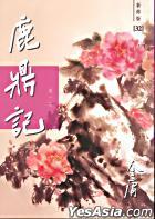 Jin Yong -  Lu Ding Ji ( Xin Xiu Ban )(1-5 Ce)