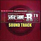Ryuha-R TV Original Soundtrack  (Japan Version)