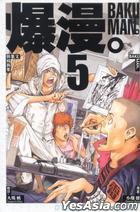 Baku Man (Vol.5)