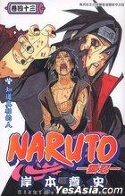 Naruto (Vol.43)