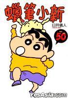 蜡笔小新 (Vol.50) (台湾版)