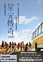 Stars (DVD) (2-Disc Special Edition) (Taiwan Version)
