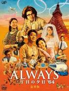 Always - Sunset on Third Street '64 (DVD) (Deluxe Edition) (English Subtitled) (Japan Version)