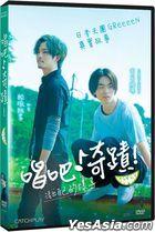 Kiseki: Sobito of That Day (2017) (DVD) (English Subtitled) (Taiwan Version)