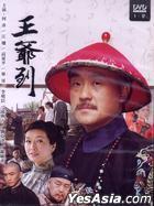Wang Ye Dao (DVD) (Ep.1-17) (To Be Continued) (Taiwan Version)