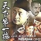 Tian Xia Di Yi Lou (Vol.1-32) (End) (Taiwan Version)