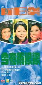 Xiang Ri Kui / Ba Ai Mai Cang Zai Xin Wo (2 x 3'CD) (Limited Edition)