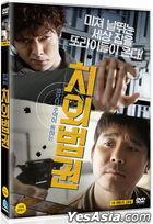 Untouchable Lawmen (DVD) (Korea Version)