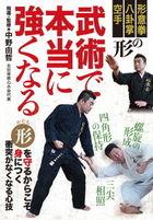 Bujyutsu de Honto ni Tsuyokunaru  (DVD)(Japan Version)