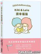 Kiki & Lala Du Xing Fu Lun