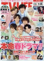 TV Life (Kansai Edition) 24024-05/28 2021