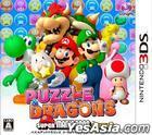 PUZZLE & DRAGONS SUPER MARIO BROS. EDITION (3DS) (日本版)
