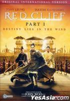 Red Cliff Part I (DVD) (Original International Version) (US Version)