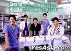 General Hospital 2 (DVD) (Ep.1-17) (End) (Multi-audio) (English Subtitled) (MBC TV Drama) (Singapore Version)