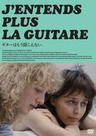 J'entends plus la guitare (DVD) (Japan Version)