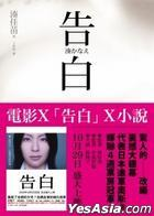 Confessions (Traditional Chinese Version)