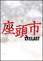 座頭市 - The Last (DVD) (豪華版) (日本版)