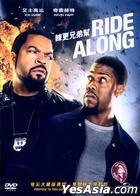 Ride Along (2014) (DVD) (Hong Kong Version)