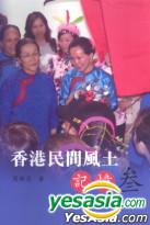 香港民間風土記憶 (三)