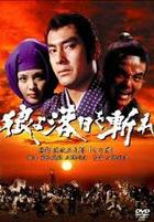 Ookami yo Rakujitsu wo Kire - Fuuun Hen / Gekijyo Hen / Doto Hen (DVD) (Japan Version)