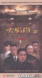 Da Zhai Men 1912 (DVD) (End) (China Version)