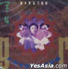 Rang Ni Ku Hong Le Yan Jing (Original Album Reissue)