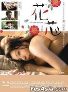 A Flower Aflame (2016) (DVD) (English Subtitled) (Hong Kong Version)
