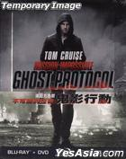Mission: Impossible - Ghost Protocol (2011) (Blu-ray) (3-Disc Steelbook Edition) (Taiwan Version)