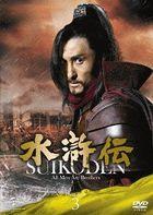 水滸伝 DVD−SET3