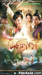Xian Nu Hu (H-DVD) (End) (China Version)