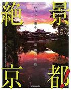 Superb Views of Kyoto! Itsumo to Chigau Kyouto no Keshiki