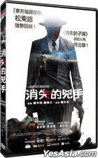 消失的兇手 (2015) (DVD) (台湾版)