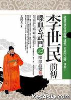 Li Shi Min Qian Chuan : Die Xie Xuan Wu Men Zhi2 ( Wan)