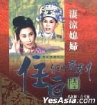Ren Bai Classic Series 6: The Miserable Daughter In-law (Hong Kong Version)