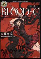 buratsudo shi  BLOOD C kadokawa hora  bunko fu 5 2