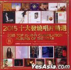 2015 Top 10 Hi-Fi Compilation Albums Of The Year (2CD) (China Version)