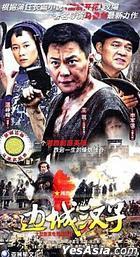 Bian Cheng Han Zi (H-DVD) (End) (China Version)