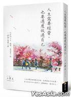 Ren Sheng Xu Yao Jing Ying , Ye Yao Shi Du Fang Guo Zi Ji : She Chang De Ren Sheng , Zhi Chang , Shang Chang Zhen Xin Hua +60 Fu Shou Hui Jing Xin Hua