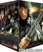 The Myth (DVD) (Ep.1-50) (End) (Taiwan Version)