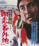 Abashiri Bangaichi Hokkai Hen (Japan Version)