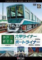 KOBE SIN KOUTSUU ZENSEN OUFUKU 4K SATSUEI SAKUHIN ROKKOU LINER 3000 KEI / PORT LINER 2020 KEI 2000 (Japan Version)