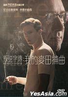 Rebel in the Rye (2017) (DVD) (Hong Kong Version)