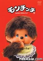 Monchhichi Vol.1 (Japan Version)